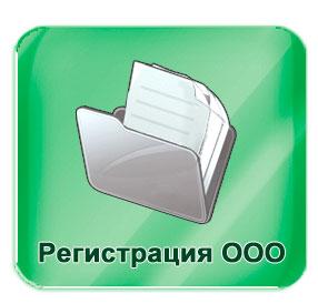 Регистрация ИП в Подольске, ООО в Подольске